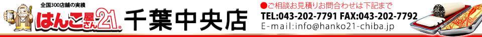 はんこ屋さん21 千葉中央店